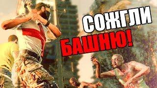 Dying Light Прохождение На Русском #14 — СОЖГЛИ БАШНЮ!