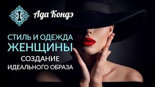 Как изменить себя? Стиль и одежда женщины