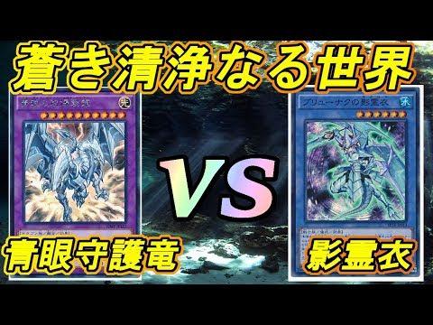 遊戯王蒼の世界青眼守護竜vs影霊衣フリーデュエル其の608