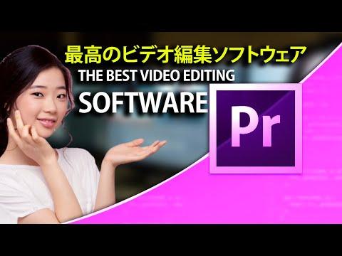 最高の編集ソフトウェアは   Adobe Premiere Pro    です。