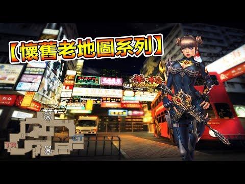 【沁欸】CSO 殭屍異變 - 喋血香港遊玩【懷舊老地圖系列】