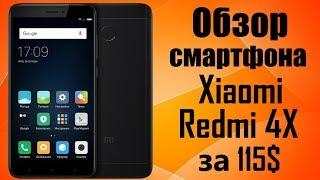 Xiaomi Redmi 4X 2/16gb black полный обзор + тесты.