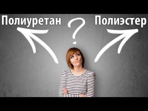 видео: Полиуретан и Полиэстер. В чем разница?