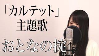 ドラマ「カルテット」主題歌 おとなの掟 / ドーナツホール (YouTubeの...