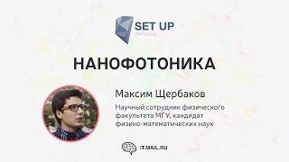 видео: Максим Щербаков — Нанофотоника