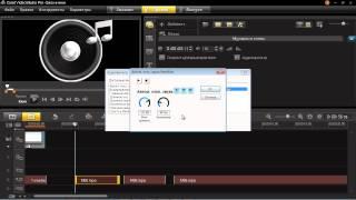 Corel Video Studio Pro X515. Аудиофильтры