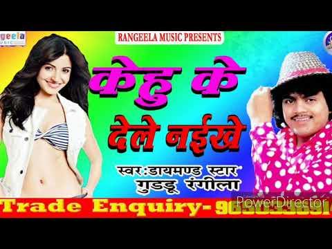 अभी-ले-चूमा-केहू-लेले-नइखे@गुड्डू-रंगीला-2020-का-सुपर-हिट-गीत-जरूर-सुने-@rangeela-music-bhojpuri
