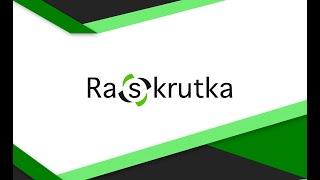 Эффективное продвижение бизнеса в сети от компании Raskrutka