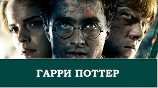 Гарри Поттер фото картинки из всех фильмов гарри поттер