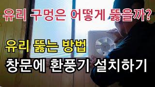 환풍기 설치하기/유리창문에 환풍기 설치하는 방법/ 유리…