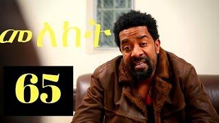 Meleket Drama  - Part 65 (Ethiopian Drama)