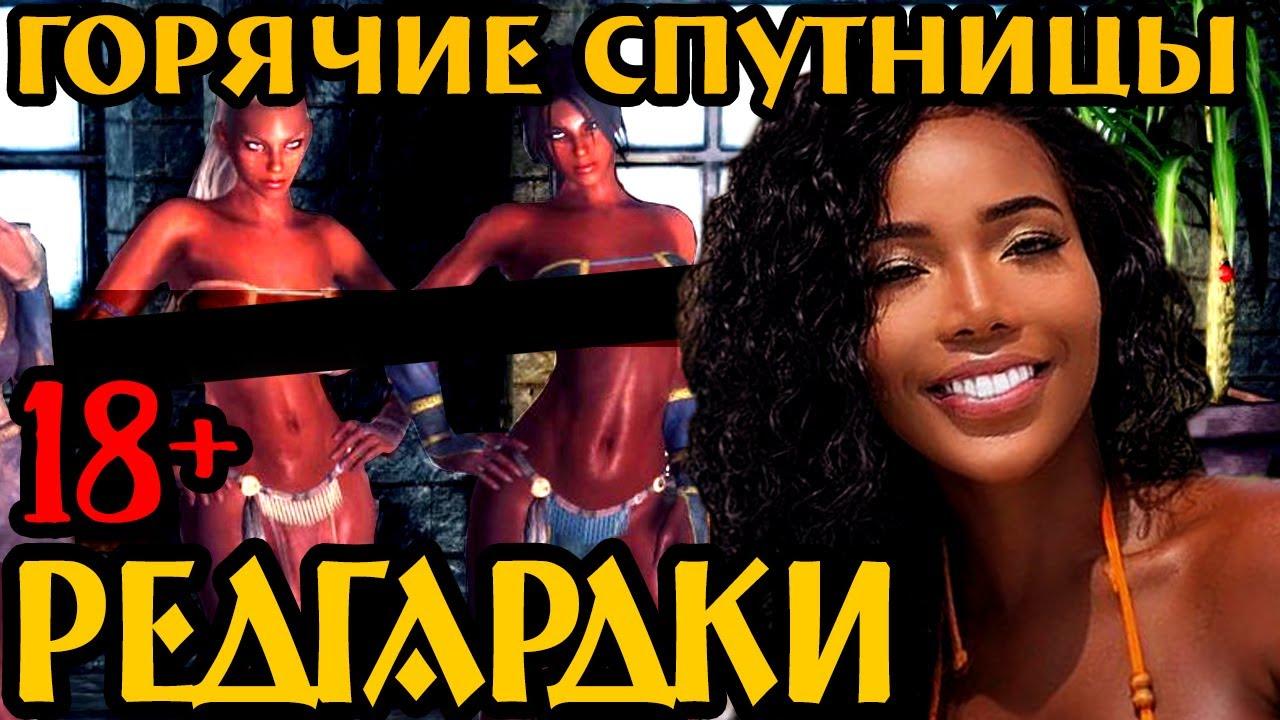 Скайрим - Лучшие Моды (Спутницы-редгардки) 18+ девушки скайрима моды
