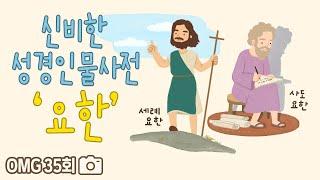 신비한 성경 인물 사전 #요한 - [크리스천 팟캐스트 …