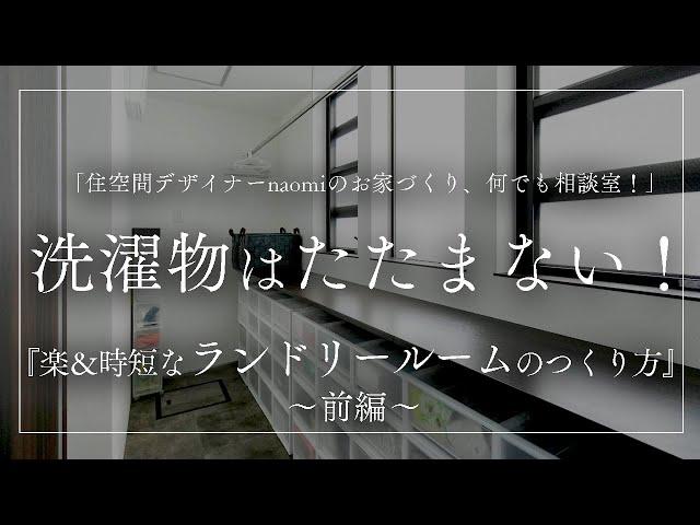 【洗濯物はたたまない!】家事ラク&時短できる『ランドリールーム』のつくり方〜前編〜