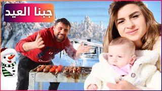 عملنا مشاوي بقلب الثلج☃️ فيديو جنوني ريتشو أكل لحمة نية🤦♀️جاب العيد