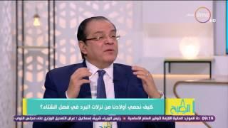 8 الصبح - حوار د/علاء المسلمي حول كيفية حماية الأطفال من نزلات البرد والأنفلونزا