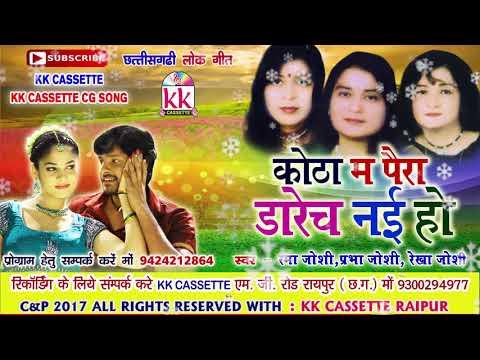 Cg song-Kotha m paira darech nai ho-Rama joshi-prbha joshi-rekha joshi-New Chhattisgarhi geet 2017