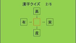 漢字クイズ第2弾です。小学5年生が作りました。頑張ってください。