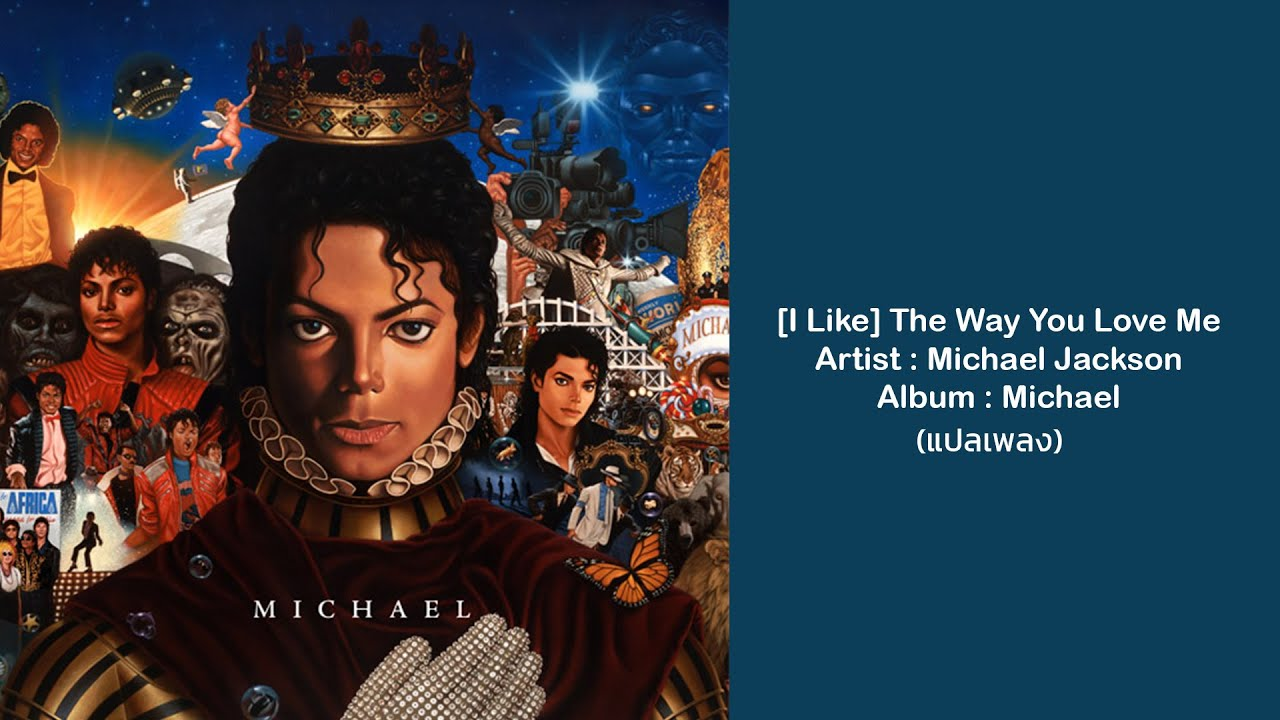 Michael Jackson - [I Like] The Way You Love Me (แปลเพลง)
