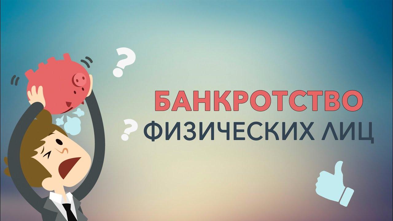 банкротство физических лиц в чебоксарах
