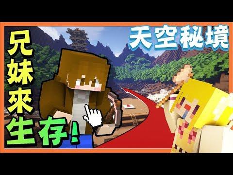【巧克力】『Minecraft 兄妹生存:天空秘境III』居然有蜘蛛騎著蜘蛛?隱形苦力怕、蜘蛛騎士來襲!(空中大陸生存)