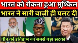 भारत को रोकना चीन के लिए हुआ मुश्किल नाइजीरिया ने चीन को दिया तगडा झटका, भारत की बडी जीत ।