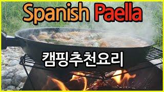 스페인볶음밥 치킨 빠에야/장작불 불맛 단체 캠핑요리추천…