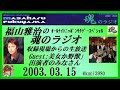 福山雅治  魂のラジオ 2003.03.15  Guest:美女か野獣」出演者のみなさん 収録現場からの生放送
