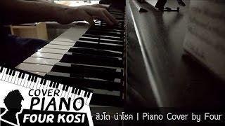 [ Cover ] อยู่อย่างเหงาๆ - สิงโต นำโชค (Piano)