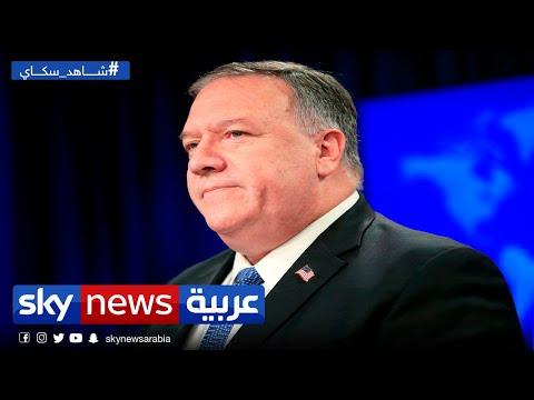 بومبيو يطالب بإجراء تحقيق لمعرفة سبب انفجار بيروت  - نشر قبل 4 ساعة