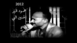الحــنين البـي - محمــود تــاور - Mahmoud Tawor