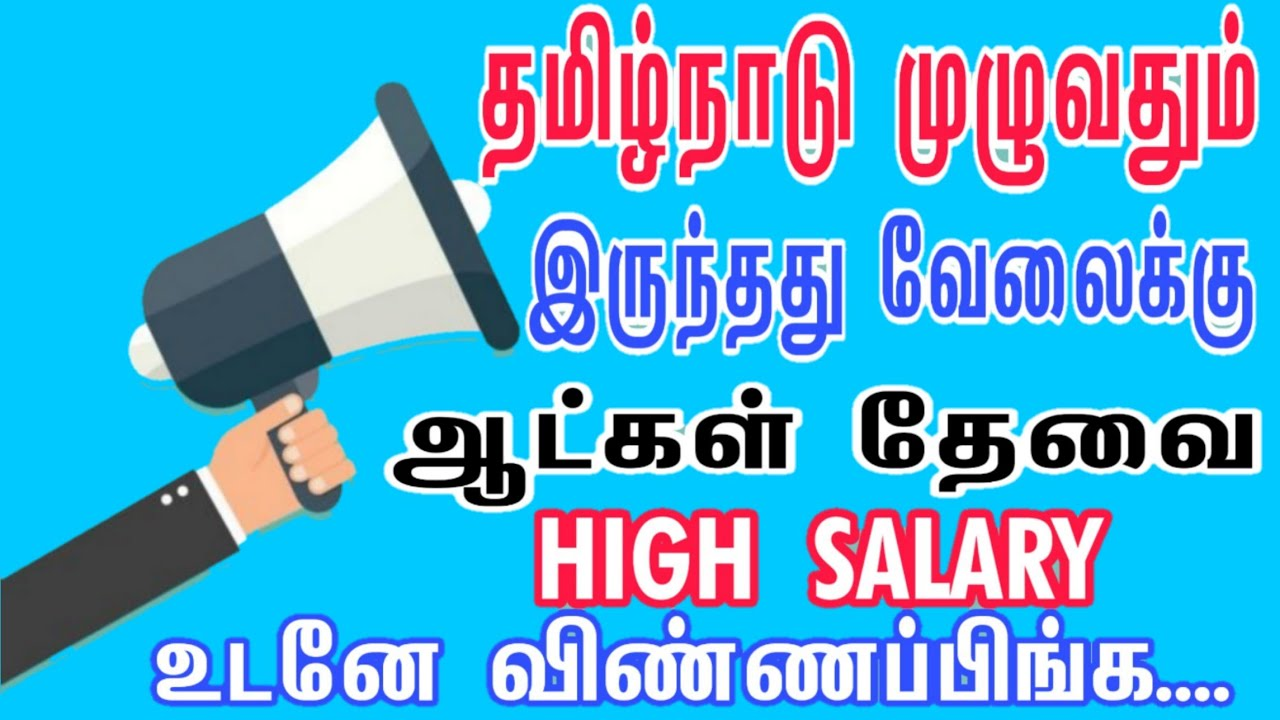 Tamilnadu Private Jobs 2020 | HIGH SALARY | Private Jobs 2020 | Tamil | tamilnadujobs2020 | tnjobs
