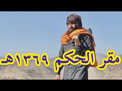 مقر الحُكم   كلمات الشاعر الكبير ثبوت بن مساعد الفهمي   اداء علي الفهمي