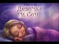 Quot Девочка и сон Quot Веселые сказки для детей Сказки народов мира Рассказы с красочными картинками HD mp3