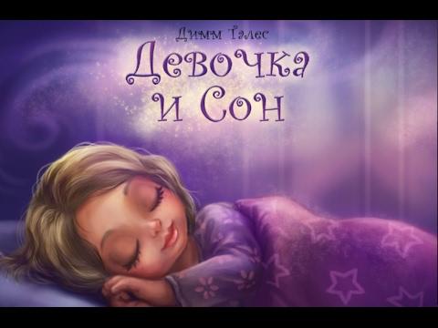 Мультфильм про девочку во сне