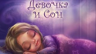 Девочка и сон Веселые сказки для детей Сказки народов мира Рассказы с красочными картинками HD