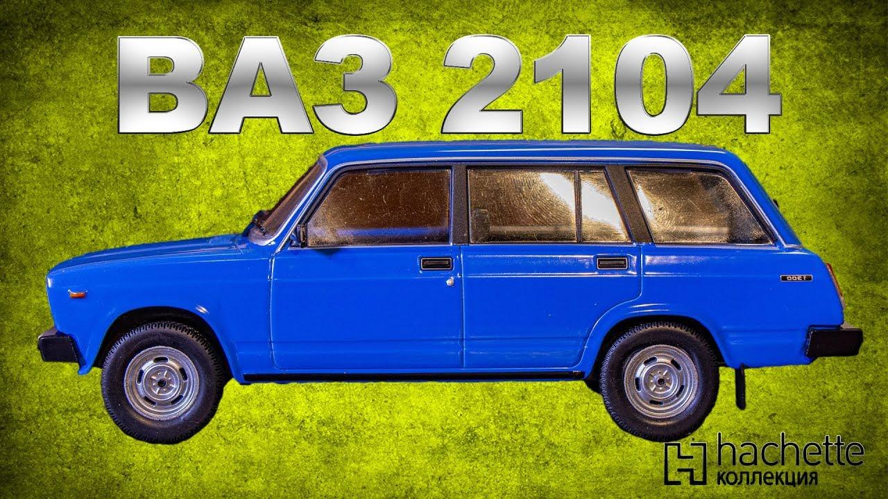 КЛАССИК ВАЗ 2104  / МЕТАЛЛА | Коллекционные / Советские автомобили серии Hachette