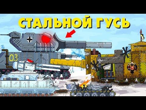 Стальной гусь - Мультики про танки