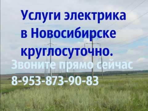 Услуги электрика в Новосибирске; Вызов электрика Новосибирск .