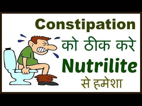 Constipation को ठीक करे Nutrilite से // Nutrilite for Constipation