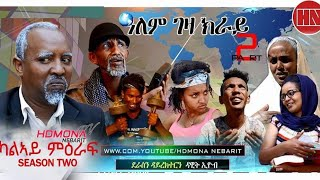 HDMONA - S02 E02 - ዓለም ገዛ ክራይ ብ ዳዊት ኢዮብ Alem Geza Kray by Dawit - New Eritrean Film 2019