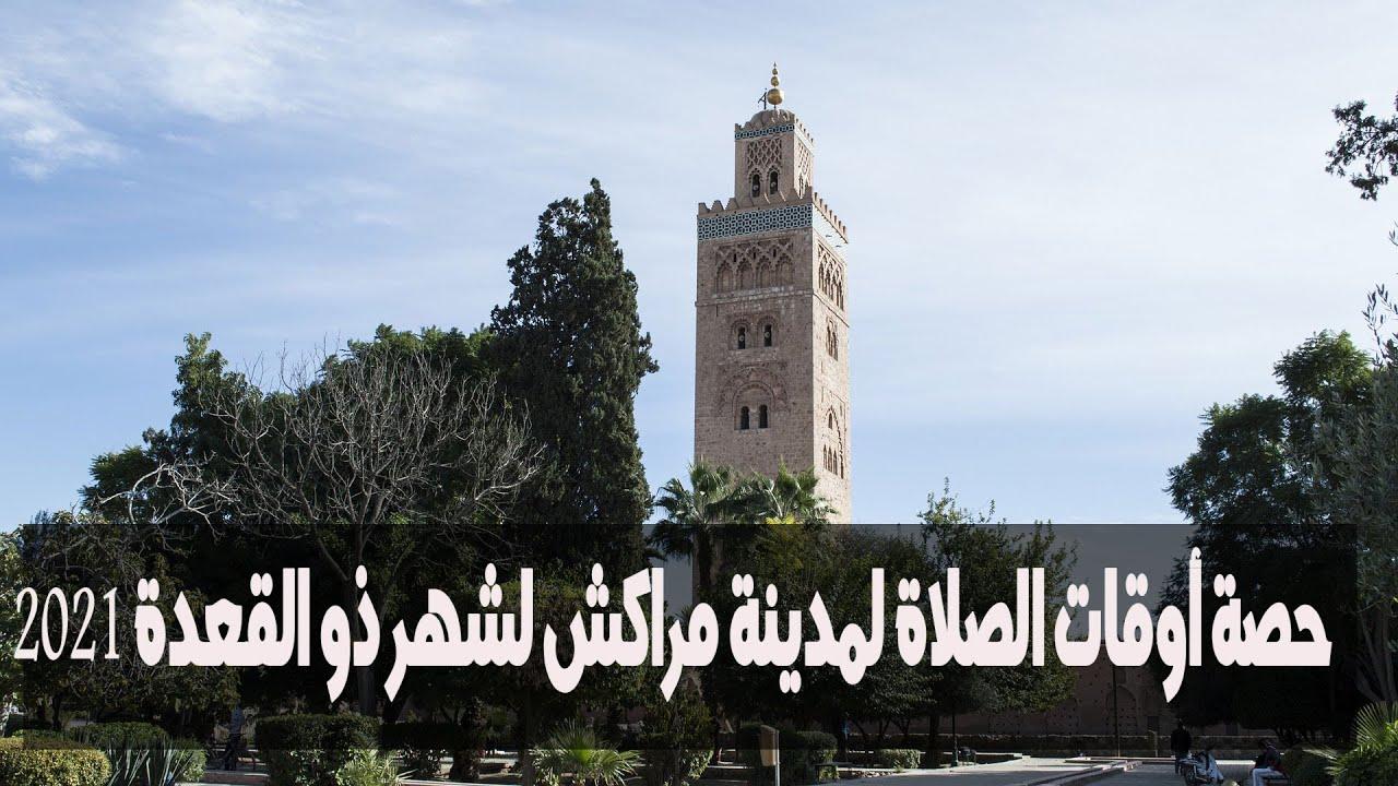 حصة أوقات الصلاة لمدينة مراكش لشهر ذو القعدة الحرام 1442 الموافق لشهر يونيو 2021