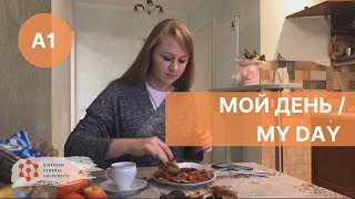 Урок 6. Мой день / Lesson 9. My day in Russian / Lección 5. Mi dia en ruso _ А1