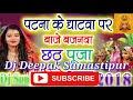 Patna ke ghatwa par baje bajanwa dj song by Dj Deepak Samastipur