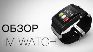 Смартчасы I'm Watch. Обзор AndroidInsider.ru