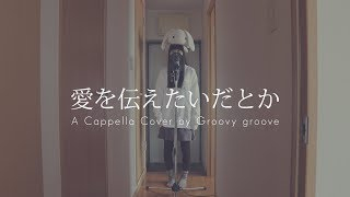 【アカペラ】愛を伝えたいだとか - あいみょん Groovy groove