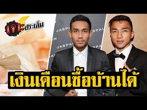 ส่องค่าตัว เจ ชนาธิป และ ธีรศิลป์ แดงดา มูลค่าแสนแพง เศรษฐีแข้งไทย