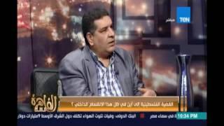 أشرف أبو الهول مساعد رئيس تحرير الأهرام يكشف تطور العلاقة بين أبو مازن ودحلان من الوفاق الي الازمة