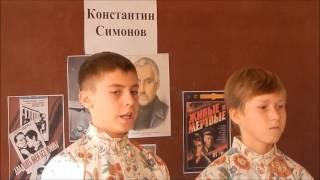 Урок посвященный 100-летию  Константина Симонова