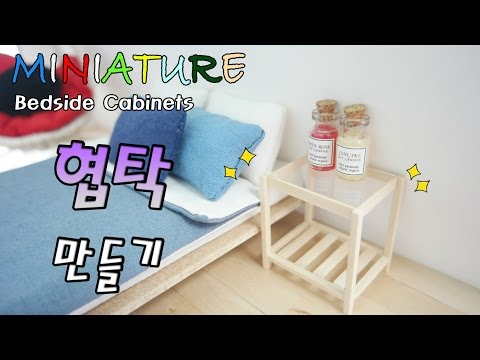diy-miniature-bedside-cabinets-투명한-상판인-미니어쳐-협탁만들기!-*---레아네미니하우스